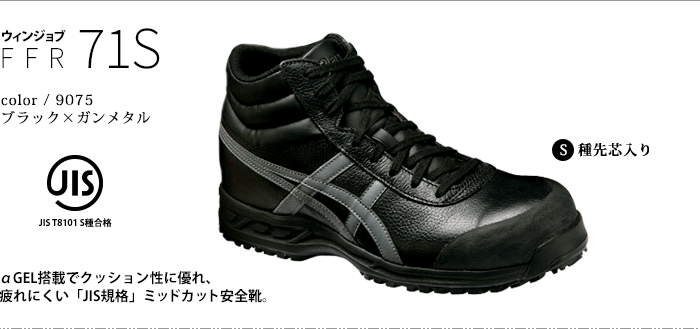 2015asics70S71S_0_03.png