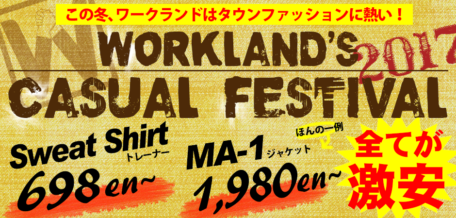 http://www.t-workland.com/2017/12/22/topics/2017_casual-01.png