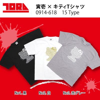 コラボTシャツ1-3