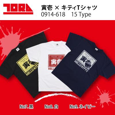 コラボTシャツ7-9