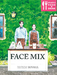 FACE MIXカタログ