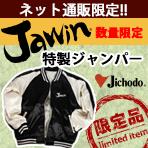 自重堂の「Jawin」特製スカジャン ネット通販ワークランドだけでしか買えない限定品ジャンパーです!