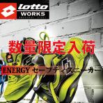 安全靴[lotto] ENERGY セーフティスニーカー限定入荷