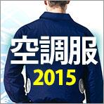 空調服2015ワークランド店舗にてお取扱いしております