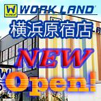ワークランド横浜原宿店 本日オープン![2015年11月2日午前10時開店]