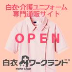 白衣・介護ユニフォーム専門サイトがオープン!