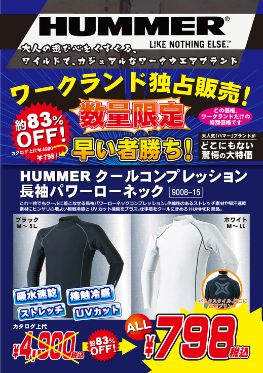 HUMMER_コンプレッション20160711.png