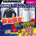 HUMMER 9008-15 クールコンプレッション 数量限定 大特価