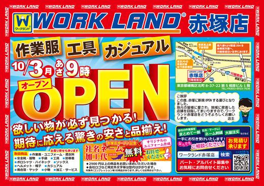 赤塚オープンチラシ_最終-1.jpg