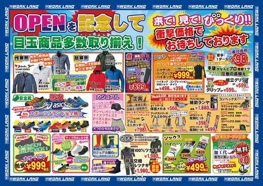 赤塚オープンチラシ_最終-2.jpg