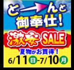 店舗にて「夏の激安SELE」開催中!