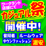 店舗にて★カジュアル祭★開催