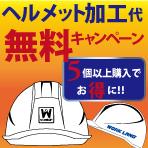 ヘルメット加工無料キャンペーン