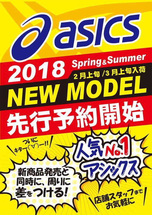 asics_yoyaku.jpg