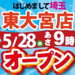 5/28 ワークランド東大宮店オープン!