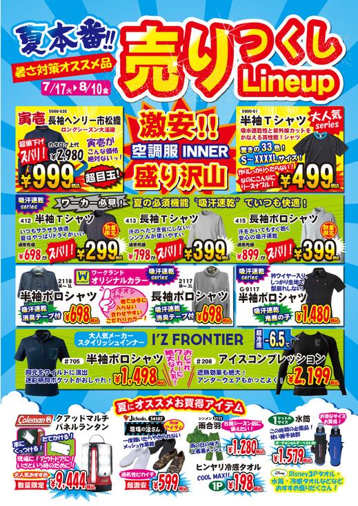2018_summer sale-1.jpg