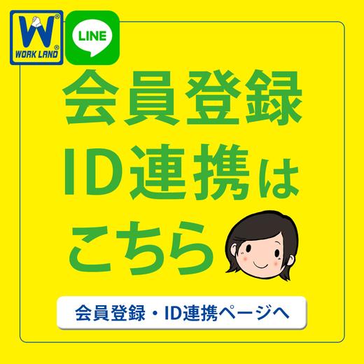 renkei_btn.jpg