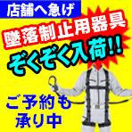 【店舗】ハーネス・ランヤード新規格適合品  ぞくぞく入荷!