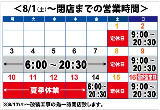 駅前営業時間_20200727-2.jpg