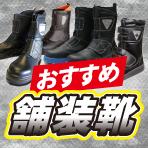 舗装靴おすすめラインナップ