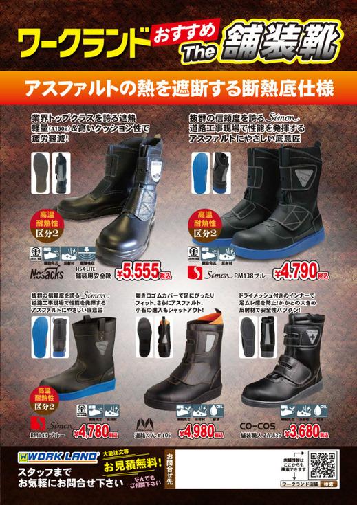 resize_safetyshoes_hosou.jpg