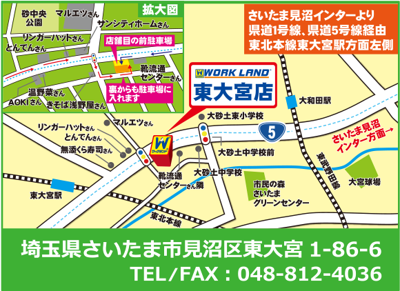 http://www.t-workland.com/higashioomiya-map.png