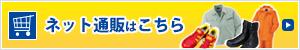 merchandise-btn-netshop.png