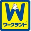 年末年始休業のお知らせ<ワークランド全店舗>