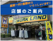 店舗のご案内_神奈川県・東京都を中心に店舗を展開しております。お近くのワークランドへお越しください!