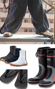 安全靴・履物