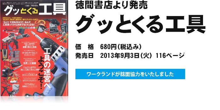 tokumasyoten-book-01.jpg