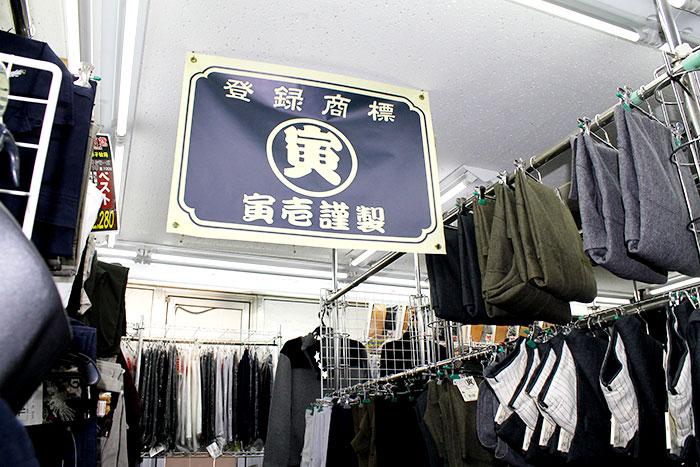 ワークランド錦糸町店