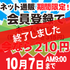 [期間限定]会員登録でお得!今ならネーム加工代が210円に!9月27日(金)午後5時~10月7日(月)午前9時まで