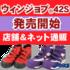 2014年春夏新作!アシックス「ウィンジョブ®42S」店舗&ネット通販で販売開始!