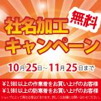 社名加工無料キャンペーン/10月25日~11月25日まで