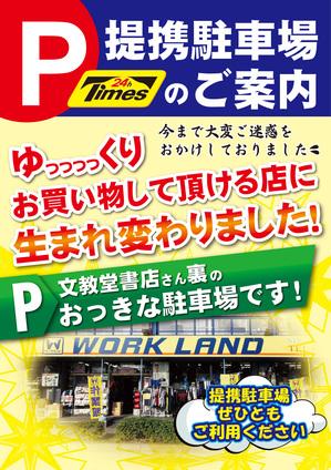 港北駐車場完備_オモテ.jpg