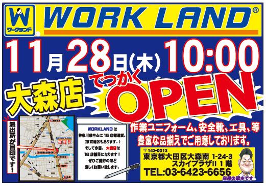 news-omori-open-01.jpg