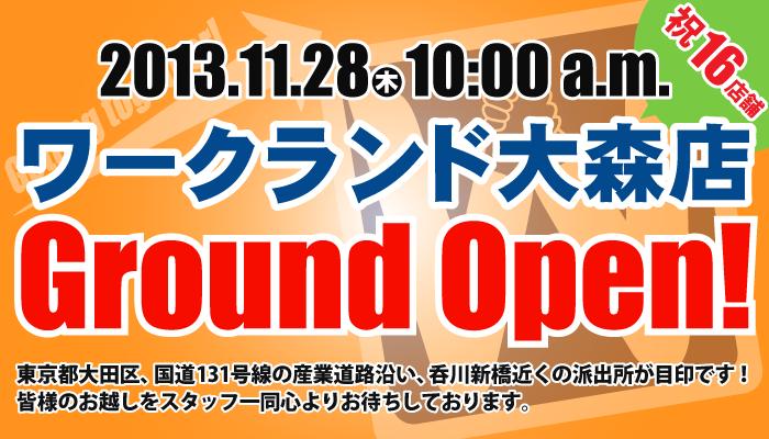 news-omori-open.png